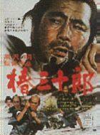 椿三十郎(1962).jpg