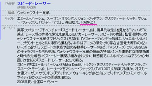 スピードレーサー4.jpg