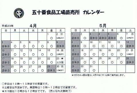 カレンダー_copy.jpg