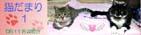 猫だまり1へのバナー.jpg
