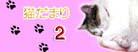 猫だまり2へのバナー.jpg