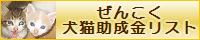 助成バナー.png