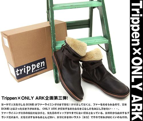 ARKnets-Plus+ スタッフのオススメ商品を紹介                 TRIPPEN(トリッペン)メンズライン先行予約受付中!         (その他)