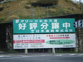 2010_0413三重県津市久居0032.JPG