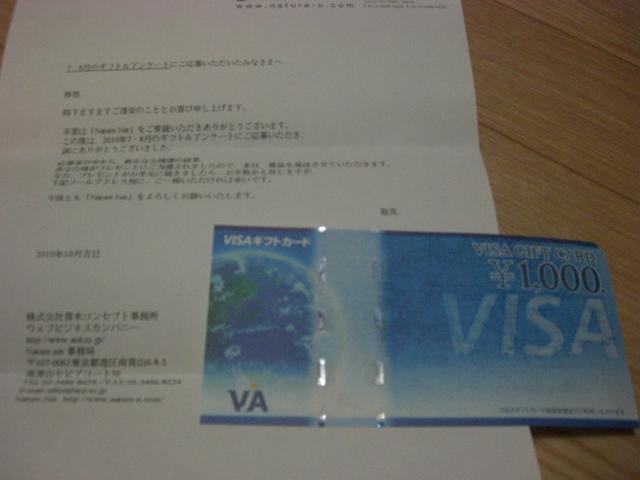 nature net 商品券1000円