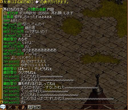 東京いぐだ~.bmp.jpg