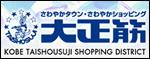 大正筋banner.jpg