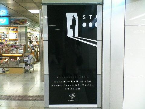 羽田1T_京急出口