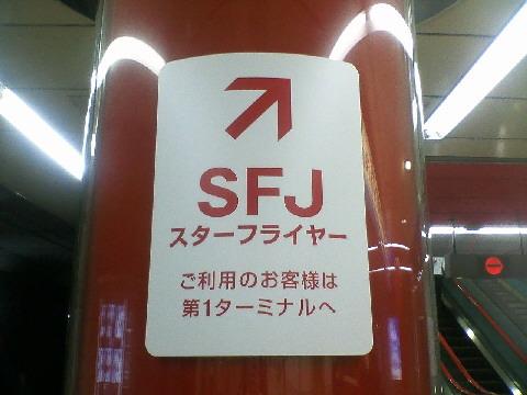 京急ホームのスタフラ案内その4