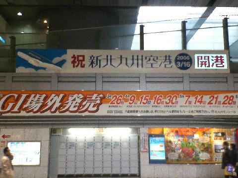 小倉駅その1