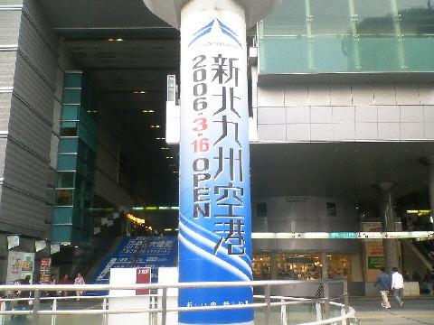 小倉駅その3