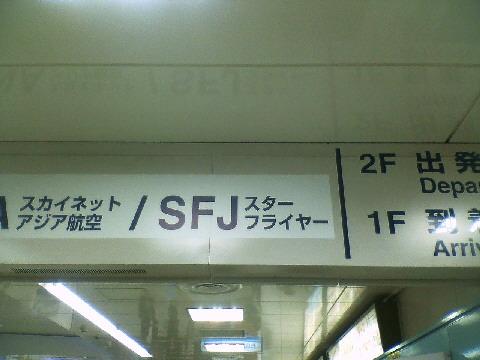 京急ホームのスタフラ案内その1