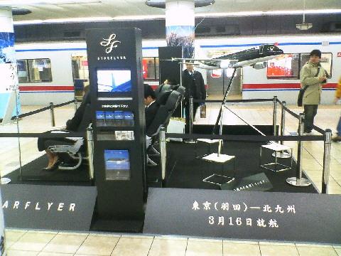 京急ホームのスタフラ機内模型