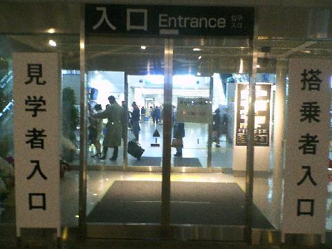 新北九州空港入口