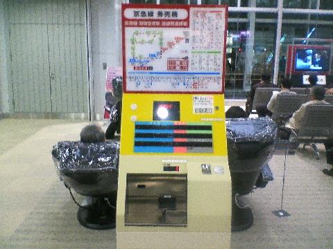 空港内にある京急線切符販売機
