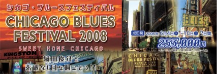 blues festival 08