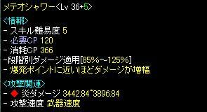 運メテオ紹介 3