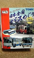 日本全国バスめぐり 仙台.jpg