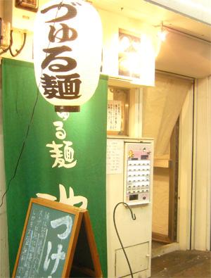 づゅる麺 4.jpg