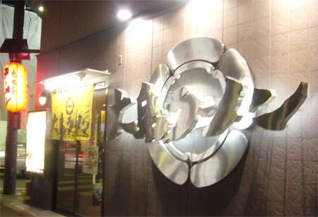 大島ラーメン外観 1.jpg
