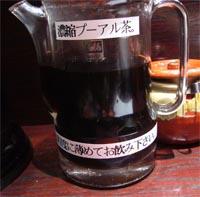 プアール茶 1.jpg