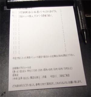 アンケート服部 1.jpg