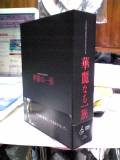 華麗なる一族 DVDB0X箱