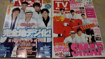 TVぴあ、ガイドs.jpg