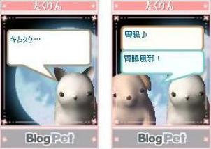 BlogPet