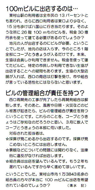 mihiraki3504.jpg