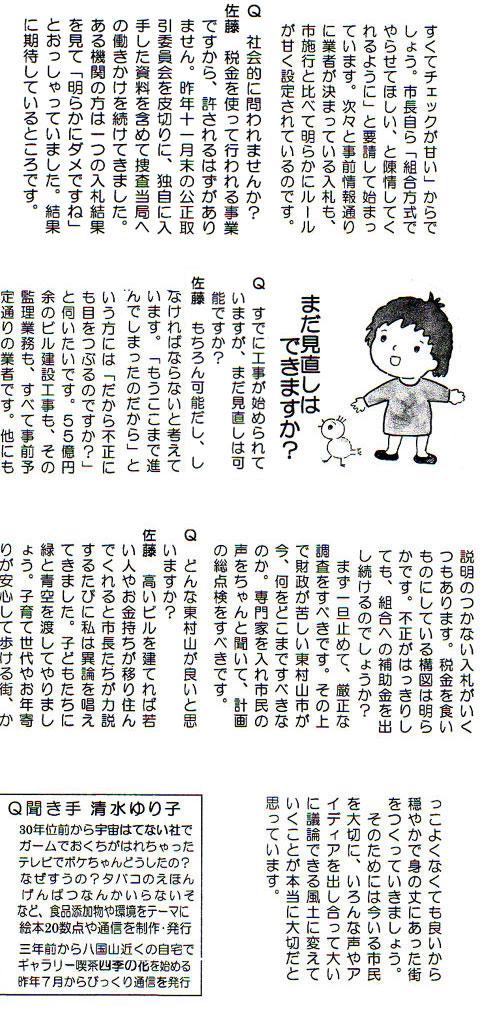mihiraki3503.jpg