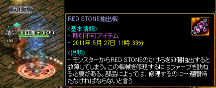 RedStone 11.09.21 drip.png