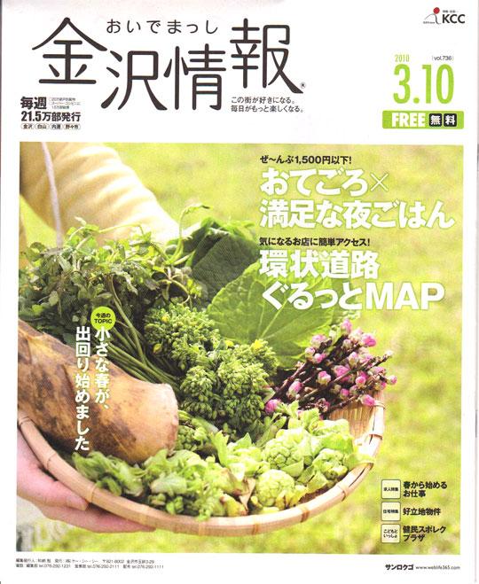 メディア掲載】地元のフリーペーパーに、当店の山菜を紹介するページを ...
