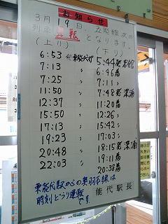 五能線時刻表