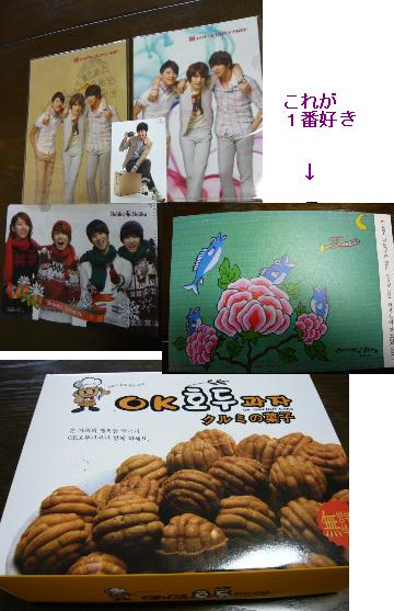 クリアファイル&くるみ菓子