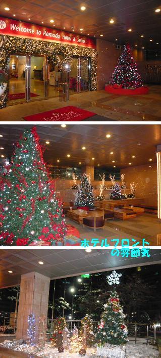 ソウル ラマダ&スイートホテル