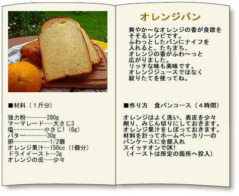 オレンジパンのレシピ