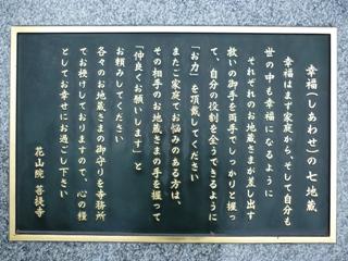 花山院(7)_2009_12_28