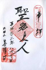 善導寺_朱印_2010_8_10