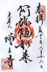 増上寺_朱印_2010_8_18