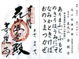 花山院_朱印_2009_12_28