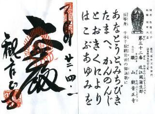 観音正寺_朱印_2010_4_1