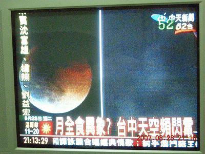 月食 (台湾)