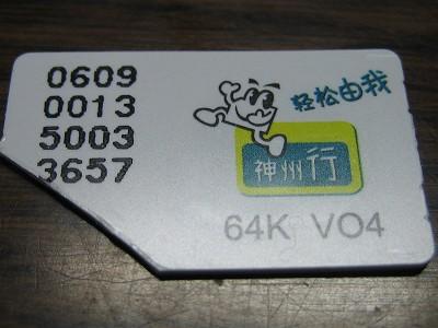 中国SIMカード