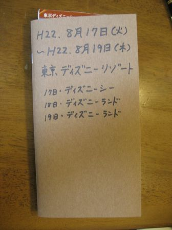 H22.家族旅行ノート
