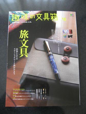 趣味の文具箱16