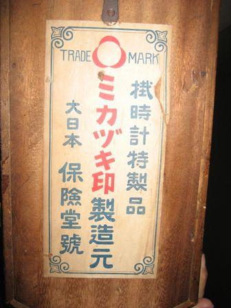 ミカヅキ柱時計3