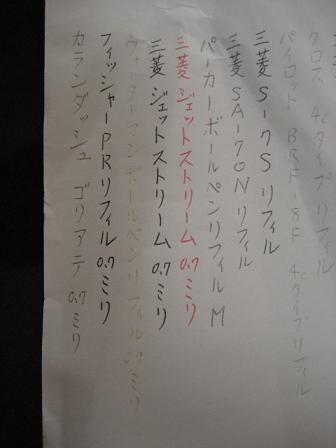 ボールペン耐光テスト1