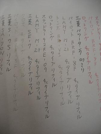 ボールペン耐光テスト2