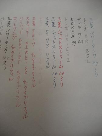ボールペン耐光テスト3
